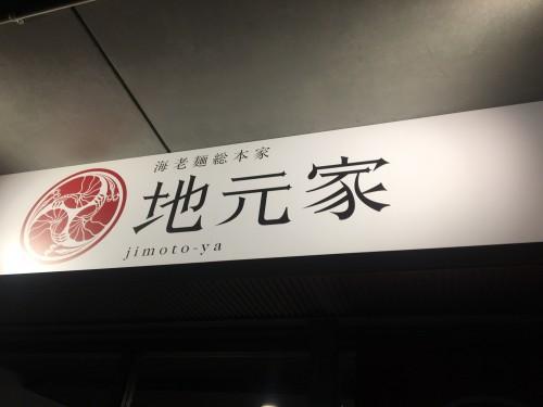 海老麺総本家 地元家 名古屋店 看板