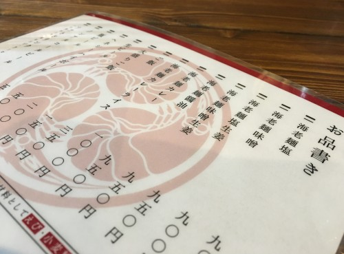海老麺総本家 地元家 名古屋店