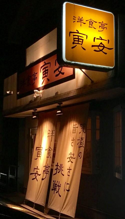 洋食亭 寅安
