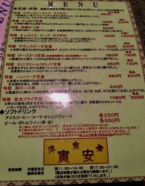 特製海老フライ定食
