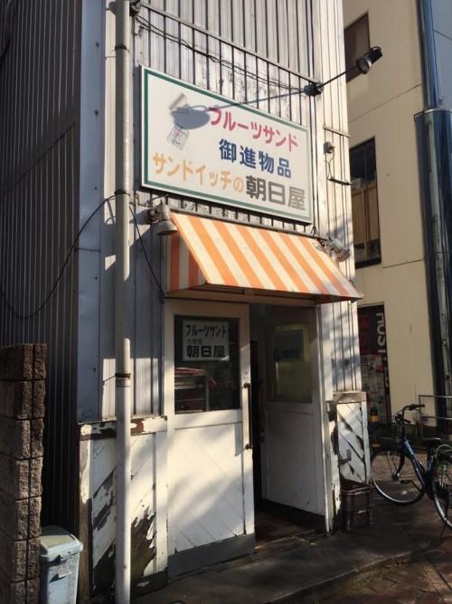 朝日屋(あさひや)