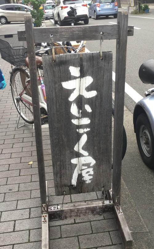 えいこく屋 (エイコクヤ)