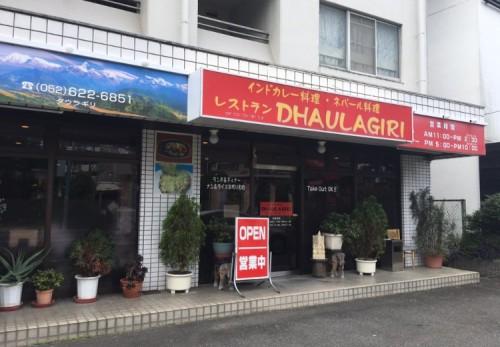 ダウラギリ (DHAULAGIRI)