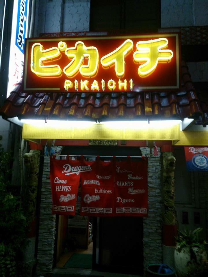 千種区今池|熱狂的中日ドラゴンズファンが集う、通称・「ドラキチの聖地」と呼ばれる超有名人気中華料理店!