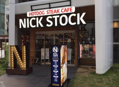 肉が旨いカフェ NICK STOCK 名古屋駅前店(ニックストック)