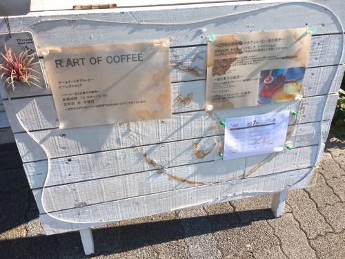 R ART OF COFFEE(アールアートオブコーヒー)