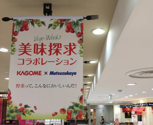 KAGOMEと松坂屋名古屋店のタイアップ企画「Vege-Weeks 美味探求コラボレーション」