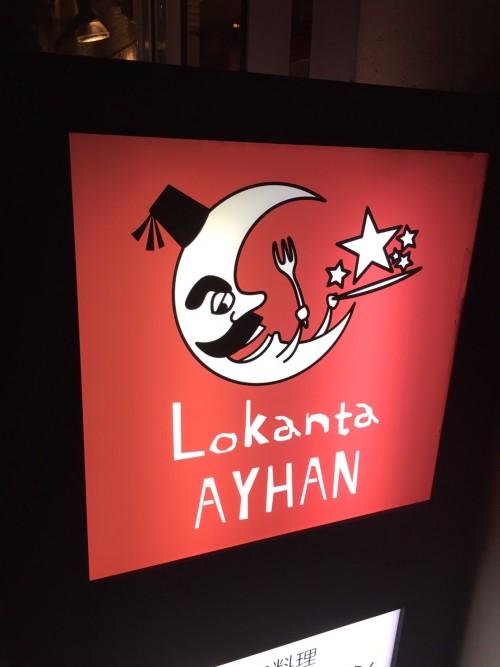 ロカンタ・アイハン(Lokanta AYHAN)看板