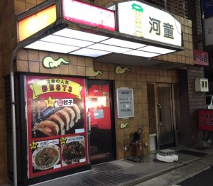 野並 台湾ラーメンのスープを使ってつくる、あるメニューが激旨な中華料理店!