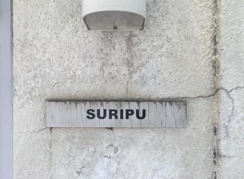 スーリープー (SURIPU)