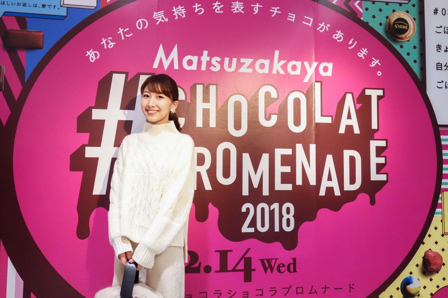 松坂屋の大人気バレンタインイベント「ショコラプロムナード」