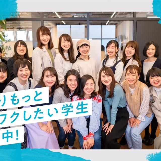 ナゴレコ学生編集部メンバー募集!