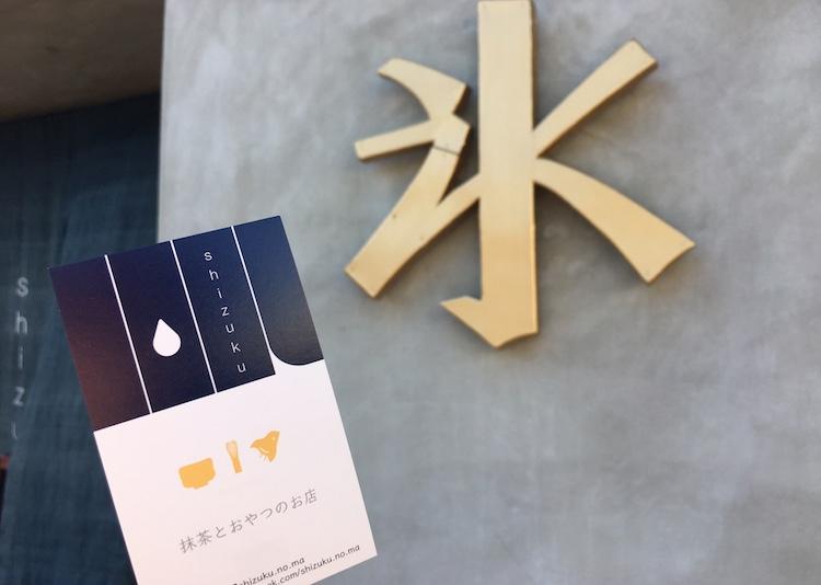 中村区役所|粋な雰囲気の店内で味わう、みりんと豆腐のかき氷