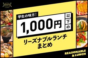まとめ|学生の味方!1,000円以下のリーズナブルランチまとめ