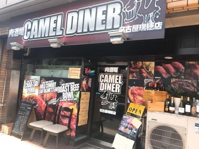 camel diner_180725_0020