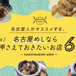 まとめ|名古屋人がオススメする、名古屋めしならまず押さえておきたいお店6選
