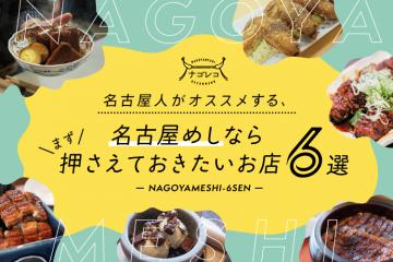nagoyameshi_6ten_759x500