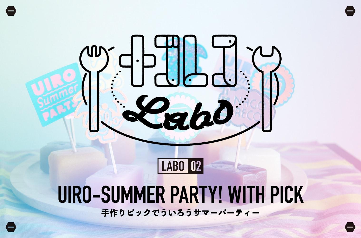 ナゴレコLABO|02:手作りピックでういろうサマーパーティー