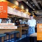ナゴレコバイト VOL.2|メリケン金山店