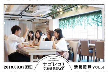 01学生編集部-02