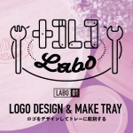 ナゴレコLABO|01:ロゴをデザインしてトレーに彫刻する