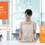ナゴレコバイト vol.1│THE CUPS meieki