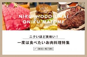 まとめ|ニクいほど美味い!一度は食べたいお肉料理特集