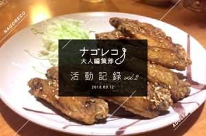 ナゴレコ大人編集部 VOL.2