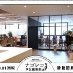 ナゴレコ学生編集部活動記録 VOL.9