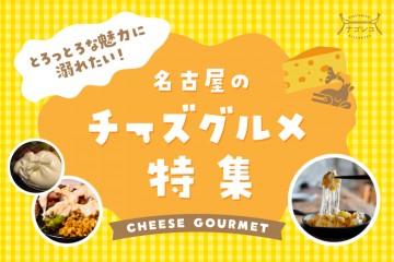 04伸びるチーズ