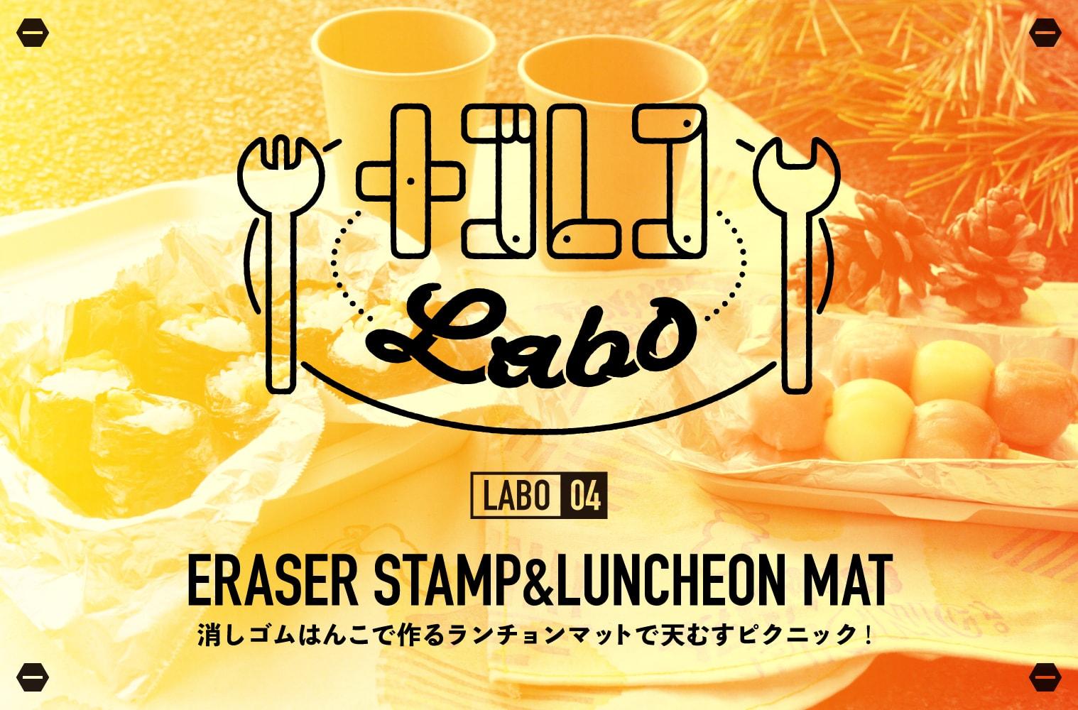 ナゴレコLABO|04:消しゴムはんこで作るランチョンマットで天むすピクニック!