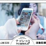 ナゴレコ学生編集部活動記録 VOL.10