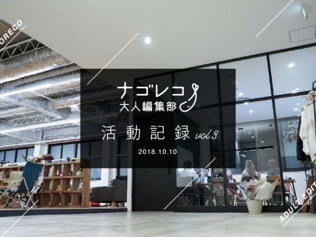 ナゴレコ大人編集部 VOL.3
