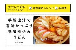 レシピ|手羽先アレンジ第1弾!「手羽出汁で旨味たっぷり味噌煮込みうどん」-02