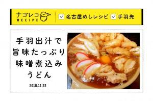 レシピ 手羽先アレンジ第1弾!「手羽出汁で旨味たっぷり味噌煮込みうどん」