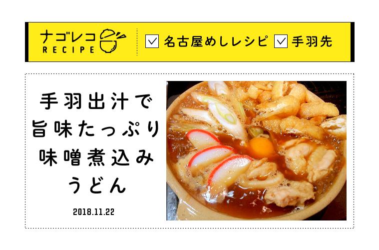レシピ|手羽先アレンジ第1弾!「手羽出汁で旨味たっぷり味噌煮込みうどん」