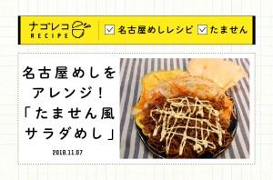 レシピ|名古屋めしを『あいちサラダめし』にアレンジ!「たません風サラダめし」