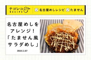 名古屋めしを『あいちサラダめし』にアレンジ!「たません風サラダめし」-02