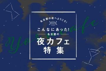 02_夜カフェ