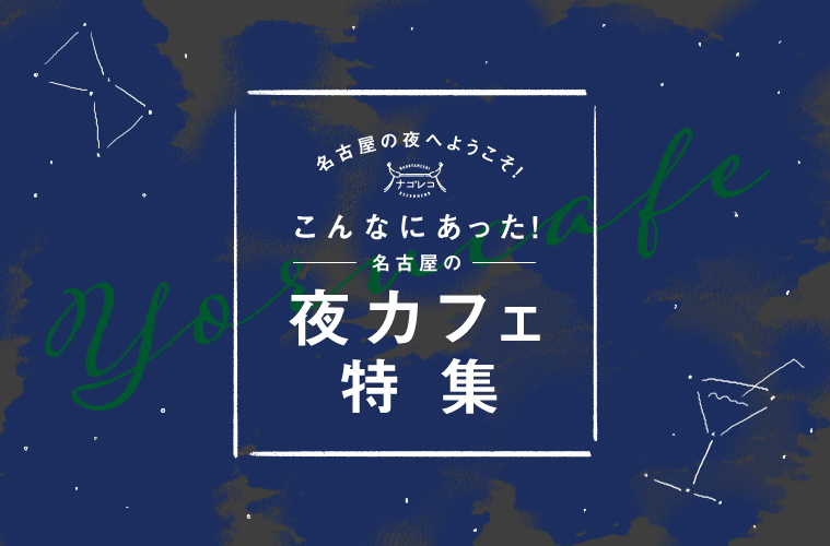 まとめ|名古屋の夜へようこそ!こんなにあった!名古屋の夜カフェ特集