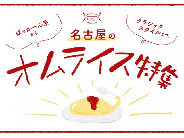 まとめ|ぱっかーん系からクラシックスタイルまで!名古屋のオムライス特集