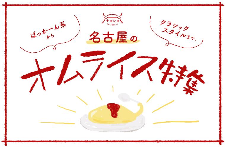 03_オムライス