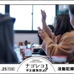 ナゴレコ学生編集部活動記録 VOL.11