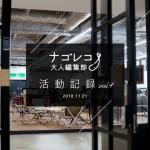 ナゴレコ大人編集部 VOL.4