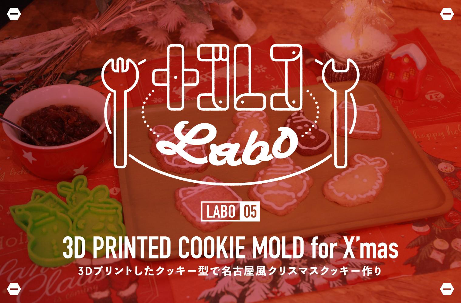 ナゴレコLABO|05: 3Dプリントしたクッキー型で名古屋風クリスマスクッキー作り
