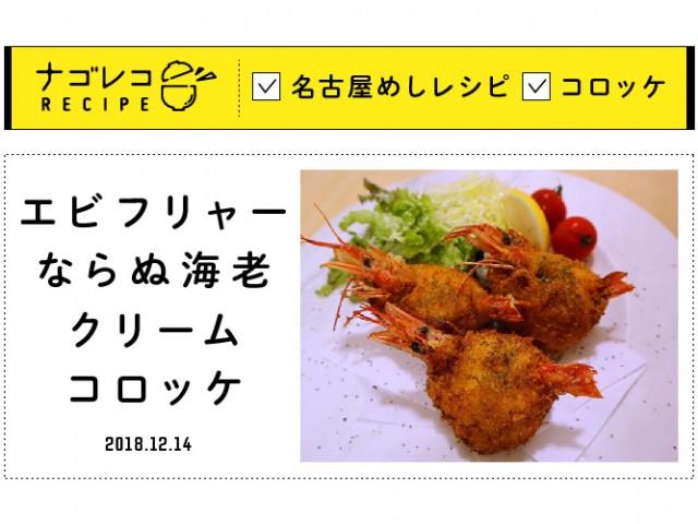 レシピ|簡単!エビフリャーならぬ海老クリームコロッケ