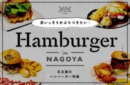 02_ハンバーガー_サムネイル