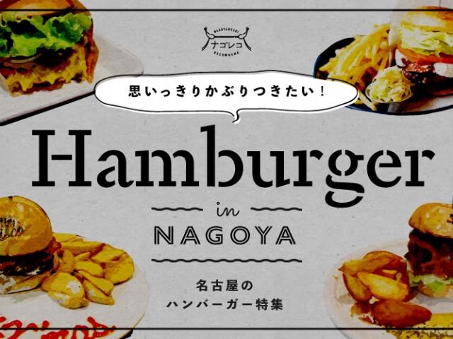 まとめ|思いっきりかぶりつきたい!名古屋のハンバーガー特集