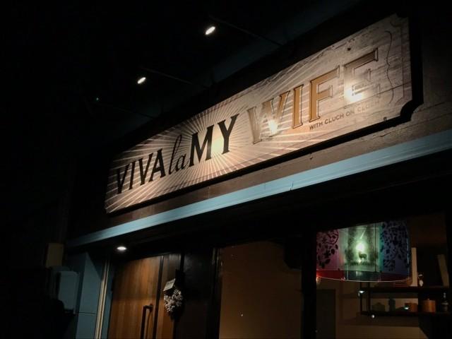 VIVA la MY WIFE_181216_0004
