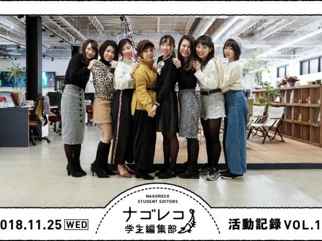 ナゴレコ学生編集部活動記録 VOL.12